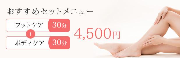 フットケア30分+ボディケア40分4500円